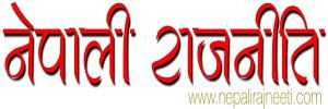 Nepali Rajneeti